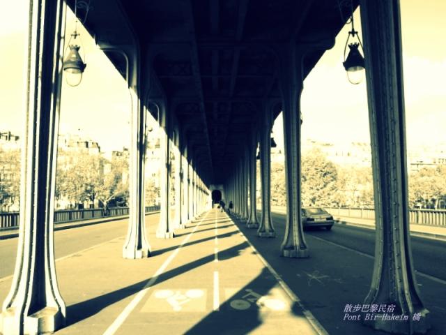 散步巴黎民宿 § 復古美的Pont Bir-Hakeim